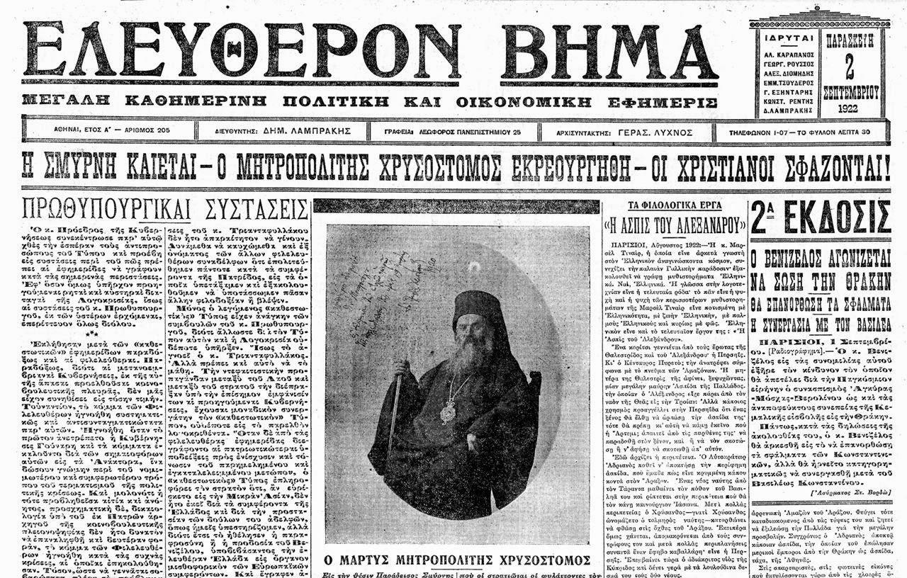 Αποτέλεσμα εικόνας για Μαλκίδης η εκκλησία και ο λαός μας τιμά χρυσόστομος Σμύρνης