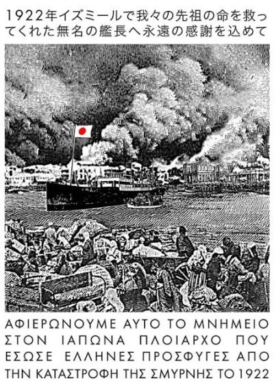 iaponiko_ploio_smyrni_1922